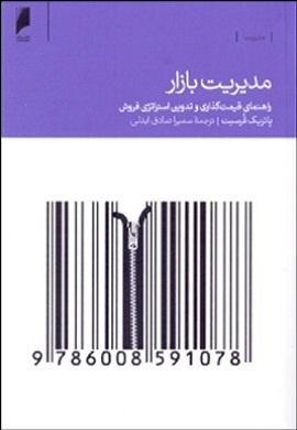 0-مدیریت بازار : راهنمای قیمت گذاری و تدوین استراتژی فروش