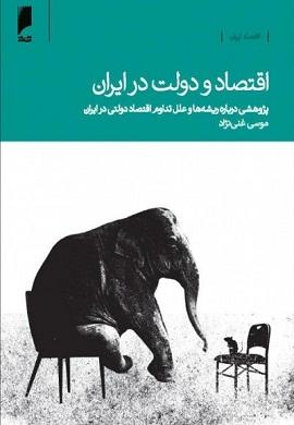 0-اقتصاد و دولت در ایران