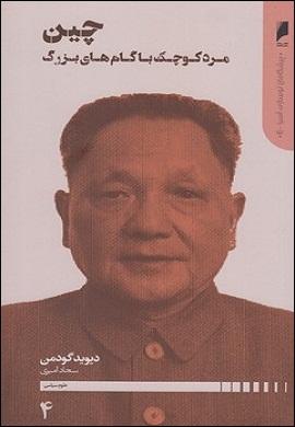 0-پیشگامان نوسازی آسیا (4): چین : مرد کوچک با گام های بزرگ