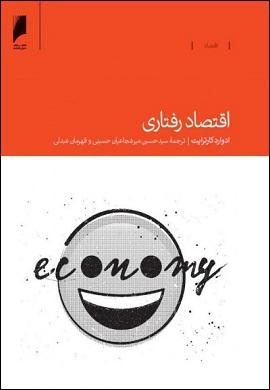 0-اقتصاد رفتاری