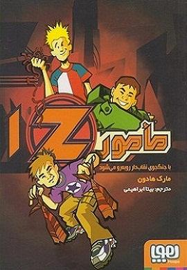 0-مامور Z 1 : با جنگجوی نقاب دار رو به رو می شود