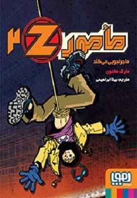0-مامور Z 2 : ماجراجویی می کند