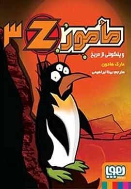0-مامور Z 3 : و پنگوئنی از مریخ