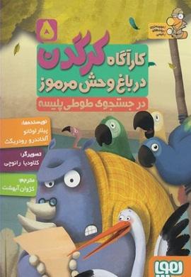 0-کارآگاه کرگدن در باغ وحش مرموز 5 : در جستجوی طوطی پلیسه