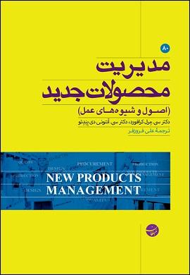 0-مدیریت محصولات جدید (اصول و شیوه های عمل)