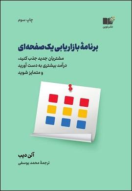 0-برنامه بازاریابی یک صفحه ای