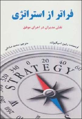0-فراتر از استراتژی : نقش مدیران در اجرای موفق