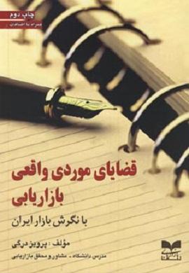0-قضایای موردی واقعی بازاریابی با نگرش بازار ایران