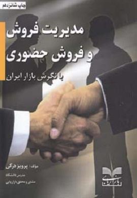 مدیریت فروش و فروش حضوری با نگرش بازار ایران