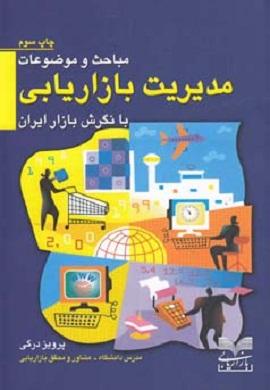 0-مباحث و موضوعات مدیریت بازاریابی با نگرش بازار ایران