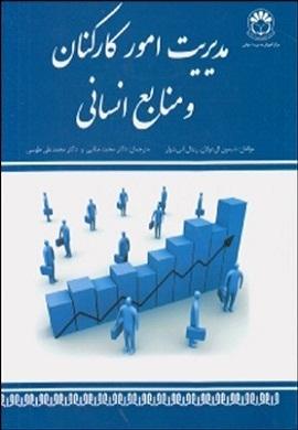 0-مدیریت امور کارکنان و منابع انسانی