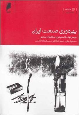 0-بهره وری صنعت ایران