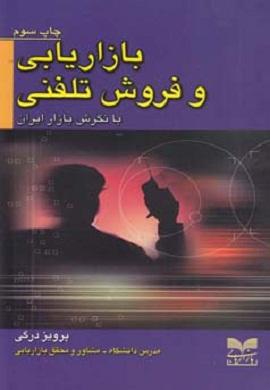 بازاریابی و فروش تلفنی با نگرش بازار ایران