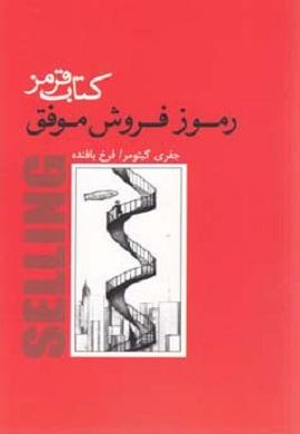 0-کتاب قرمز (رموز فروش موفق)