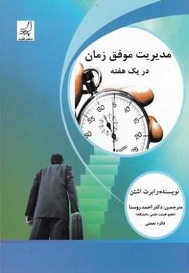 0-مدیریت موفق زمان در یک هفته