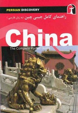 0-راهنمای کامل جیبی چین
