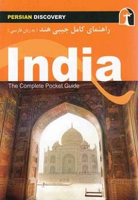 راهنمای کامل جیبی هند