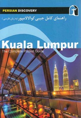 0-راهنمای کامل جیبی کوالالامپور