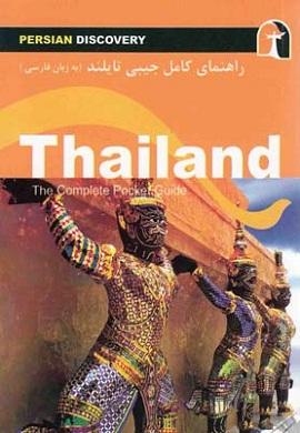 0-راهنمای کامل جیبی تایلند