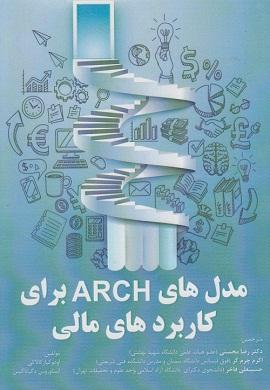 0-مدل های ARCH برای کاربردهای مالی