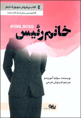 0-خانم رئیس