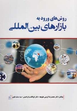 0-روش های ورود به بازارهای بین المللی
