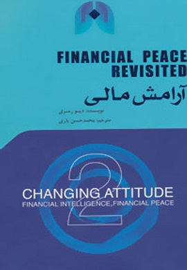 0-آرامش مالی