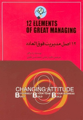 0-12 اصل مدیریت فوق العاده