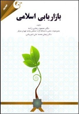 0-بازاریابی اسلامی