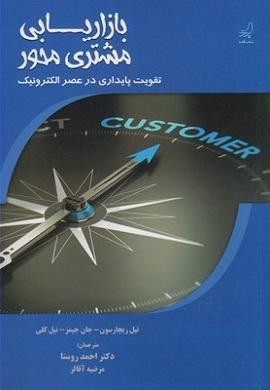 0-بازاریابی مشتری محور : تقویت پایداری در عصر الکترونیک