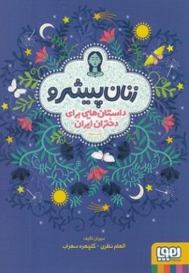 0-زنان پیشرو : داستان هایی برای دختران ایران