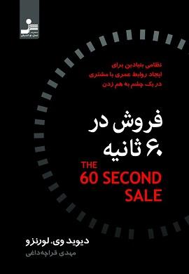 0-فروش در 60 ثانیه : نظامی بنیادین برای ایجاد روابط عمری با مشتری در یک چشم به هم زدن