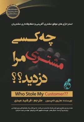 0-چه کسی مشتری مرا دزدید؟ استراتژی های موفق مشتری آفرینی و حفظ وفاداری مشتریان