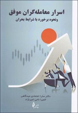 0-اسرار معامله گران موفق و نحوه برخورد با شرایط بحران