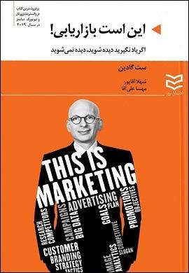 0-این است بازاریابی!