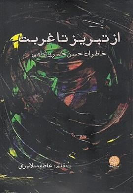 0-از تبریز تا غربت : خاطرات حسن خسروشاهی
