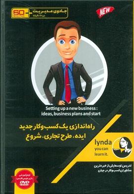 0-راه اندازی یک کسب و کار جدید : ایده، طرح تجاری، شروع (فیلم آموزشی)