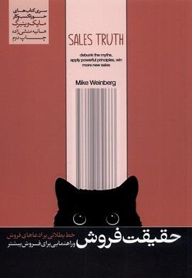 0-حقیقت فروش : خط بطلانی بر ادعاهای فروش و راهنمایی برای فروش بیشتر