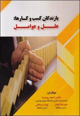 0-بازندگان کسب و کارها : علل و عوامل