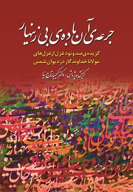 0-جرعه آن باده بی زینهار: گزیده صد و نود غزل از غزل های مولانا خداوندگار در دیوان شمس