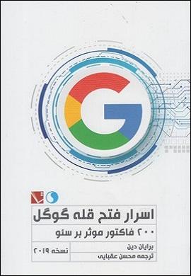 0-اسرار فتح قله گوگل : 200 فاکتور موثر بر سئو (نسخه 2019)