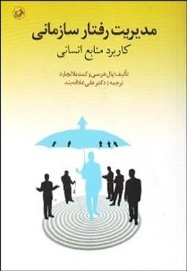 0-مدیریت رفتار سازمانی : کاربرد منابع انسانی