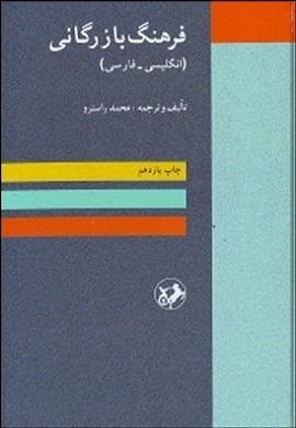 فرهنگ بازرگانی (انگلیسی ـ فارسی)