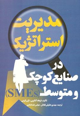 0-مدیریت استراتژیک در صنایع کوچک و متوسط (SMEs)