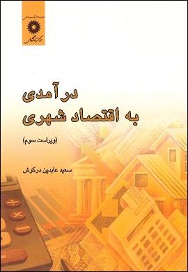 0-درآمدی به اقتصاد شهری