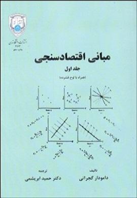 0-مبانی اقتصاد سنجی (جلد اول)