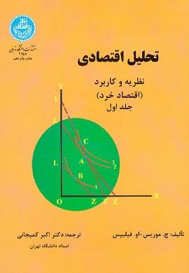 0-تحلیل اقتصادی: نظریه و کاربرد (اقتصاد خرد) جلد اول