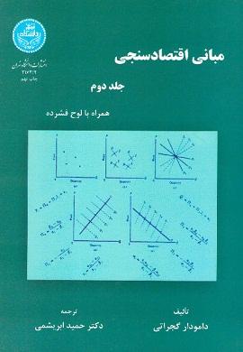 0-مبانی اقتصاد سنجی (جلد دوم)