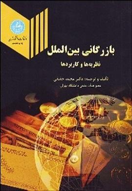 بازرگانی بین الملل (نظریه ها و کاربردها)
