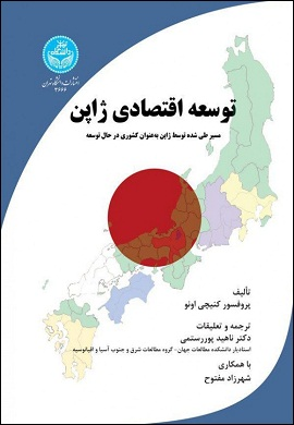0-توسعه اقتصادی ژاپن
